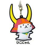 ご当地キャラクター 立体ラバーマスコット(ひこにゃん)