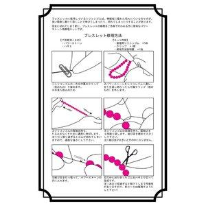 ブレスレット修理用シリコンゴム(350mm ×5本)