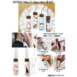 JETOY(ジェトイ)Choochooモリスストラップ/レッド h02
