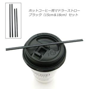 ホットコーヒー用マドラーストロー/ブラックセット(15cm&18cm) 計2000本入り