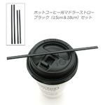 ホットコーヒー用マドラーストロー/ブラックセット(15cm&18cm) 計2000本入りの画像