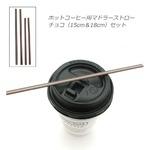 ホットコーヒー用マドラーストロー/チョコカラーセット(15cm&18cm) 計2000本入り