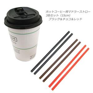 ホットコーヒー用マドラーストロー/3色セット(15cm) 計3000本入り