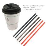 ホットコーヒー用マドラーストロー/3色セット(18cm) 計3000本入りの画像