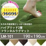 低反発高反発フランネルラグマット 190×190cm 正方形 グリーン LM-101