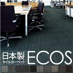 スミノエ タイルカーペット 日本製 業務用 防炎 撥水 防汚 制電 ECOS LX-1128 50×50cm 20枚セット 【日本製】
