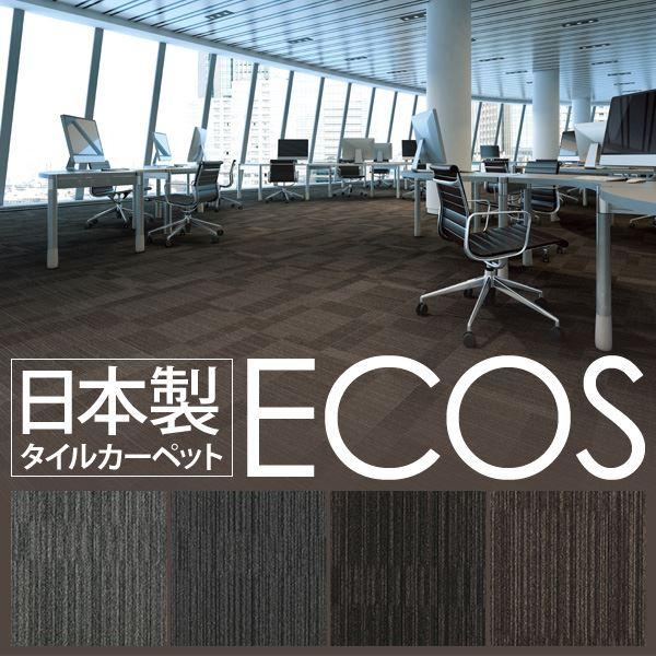 スミノエ タイルカーペット 日本製 業務用 防炎 撥水 防汚 制電 ECOS LX-1505 50×50cm 20枚セット 【日本製】