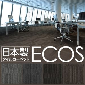 スミノエ タイルカーペット 日本製 業務用 防炎 撥水 防汚 制電 ECOS LX-1509 50×50cm 20枚セットの詳細を見る