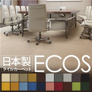 スミノエ タイルカーペット 日本製 業務用 防炎 撥水 防汚 制電 ECOS ID-7002 50×50cm 20枚セットの詳細を見る