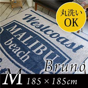 スミノエ ヴィンテージ ウォッシャブルラグ ブルーノ 185×185cm ネイビー【日本製】