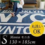 スミノエ ヴィンテージ ウォッシャブルラグ モニカ 130×185cm ネイビー【日本製】