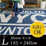 スミノエ ヴィンテージ ウォッシャブルラグ モニカ 185×240cm ネイビー【日本製】