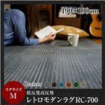 低反発高反発レトロモダンラグマット(RC700) 190×190cm グリーン