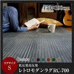 低反発高反発レトロモダンラグマット(RC700) 130×190cm グレー