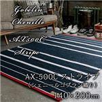 シェニールゴブラン織り ストライプ ラグ (AX500C) 140×200cm インディゴ