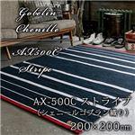 シェニールゴブラン織り ストライプ ラグ (AX500C) 200×200cm インディゴ