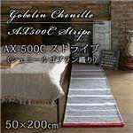 シェニールゴブラン織り ストライプ キッチンマット (AX500C) 50×200cm シルバーグレー