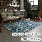 マイクロウィルトン織り ラグ (PX700) 190×190cm ブルー