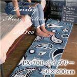 マイクロウィルトン織り キッチンマット (PX700) 50×200cm ブルー