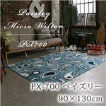 マイクロウィルトン織り ラグ (PX700) 90×130cm ブルー