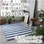 インドコットン手織り ストライプ ラグ (CR300) 130×190cm デニム