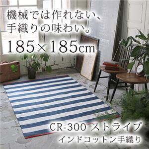 インドコットン手織り ストライプ ラグ (CR300) 185×185cm デニム