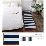 インドコットン手織り ストライプ キッチンマット (CR300) 50×200cm デニム
