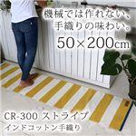 インドコットン手織り ストライプ キッチンマット (CR300) 50×200cm イエロー