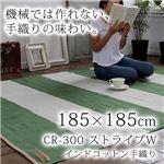インドコットン手織り ストライプW ラグ (CR300) 185×185cm グリーン