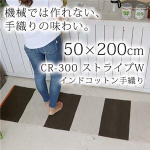 インドコットン手織り ストライプW キッチンマット (CR300) 50×200cm グリーン