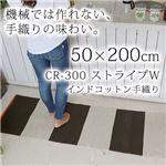 インドコットン手織り ストライプW キッチンマット (CR300) 50×200cm ブラウン