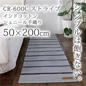 インドコットンシェニール手織り キッチンマット (CR600C) 50×200cm グレージュ