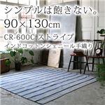 インドコットンシェニール手織り ラグ (CR600C) 90×130cm スカイグレー