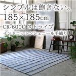 インドコットンシェニール手織り ラグ (CR600C) 185×185cm スカイグレー