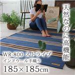 インドウール手織り ラグ (WR800) 185×185cm ライトデニム