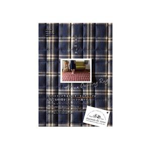 タータンチェック柄キルトラグ 185×185cm2帖 ベージュの詳細を見る