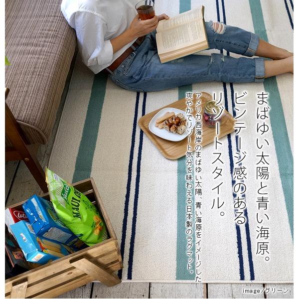 スミノエ ウォッシャブル 綿混 ラグ マリンボーダー 185×240cm ブルー 【日本製】