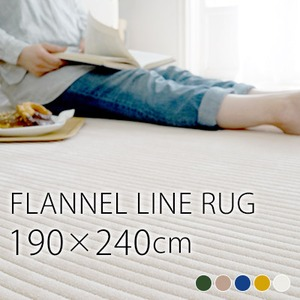 洗えるウレタン入り フランネルラグ NN-100 190×240cm ベージュ