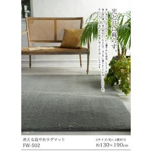 洗えるウレタン入り扁平糸ラグ FW-502 130×190cm ネイビー