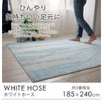 キシリトール 涼感ラグ ホワイトホース 185×240cm ライトグレー
