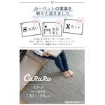 丸洗い対応 ラグマット/絨毯 【130cm×185cm グレー】 長方形 日本製 洗える 折りたたみ 軽量 カット可 『カルル』
