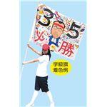 (まとめ)アーテック 学級旗用ポール 【1.6〜3mまで伸縮】 樹脂製 【×5セット】