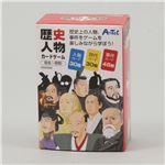 (まとめ)アーテック 歴史人物カードゲーム 【×15セット】