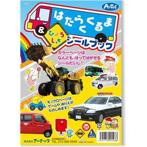(まとめ)アーテック 働く車&標識シールブック 【×40セット】