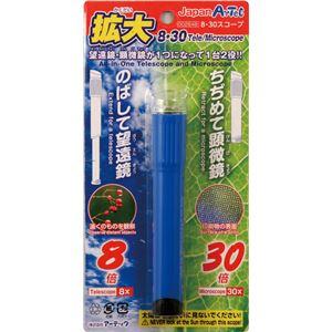 (まとめ)アーテック 8・30スコープ(新型ブリスター仕様) 【×15セット】