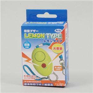 (まとめ)アーテック 防犯ブザーレモンタイプ(単4電池付) 【×40セット】 - 拡大画像