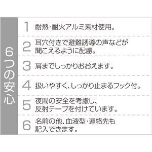 (まとめ)アーテック 大人用防災ずきん 【×40セット】