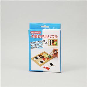 (まとめ)アーテック 木製お弁当パズル(木製玩具) 【×15セット】