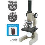 鏡筒上下顕微鏡400