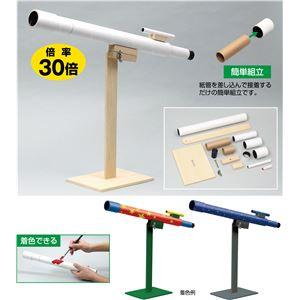 (まとめ)アーテック 手作り天体望遠鏡 【×5セット】
